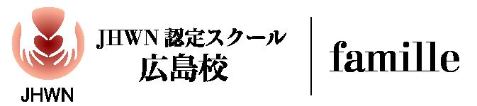 JHWN認定校|広島校